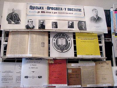 Експонати виставки до 105 річниці Одеської «Просвіти». Галерея портретів діячів просвітянського руху в Одесі