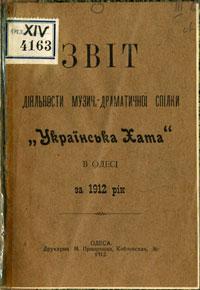 Раритетне видання «Звіт діяльності музично-драматичної спілки «Українська хата». 1912 р.