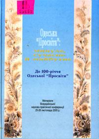 «Одеська «Просвіта»: минуле, сучасне, майбутнє». Видання з нагоди 100 річчя Одеської «Просвіти». 2005 р.