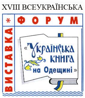 «Украинская книга на Одесщине»