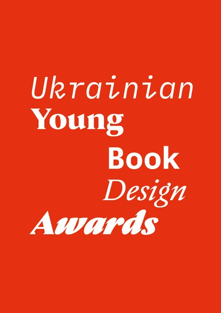 ukrainian_young_book_design_awards.jpg