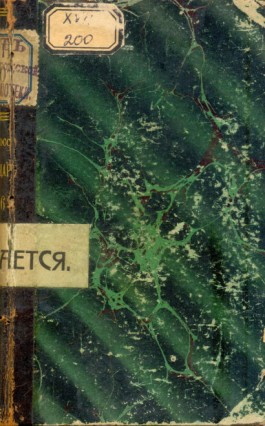 Novorossiisk Calendar, 1836