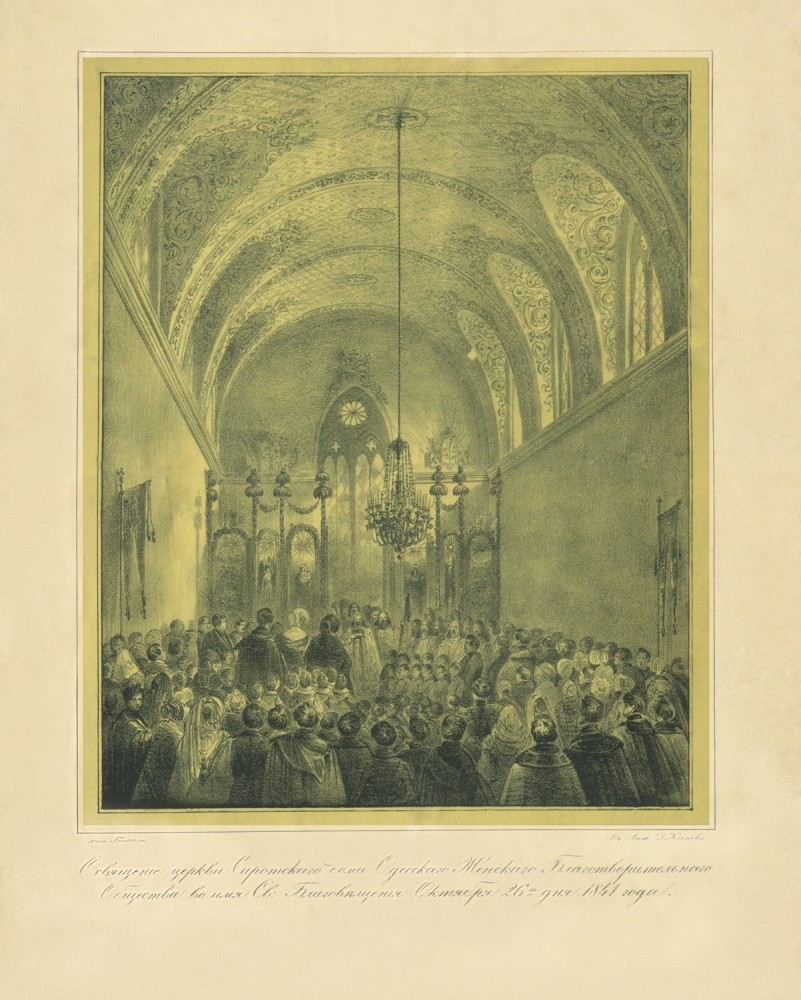 Sanctification of the Orphan Church of the Odesa Women's Charitable Society of St. Annunciation on October 26, 1841. 1841.