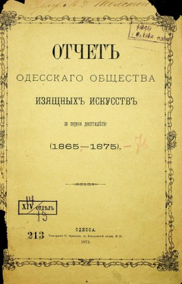 Report of the Odessa Society of Fine Arts