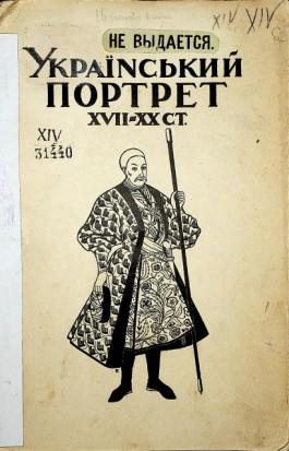 Ukrainian portrait. Exhibition of Ukrainian portrait of the XVII-XX centuries.