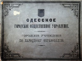 Odessa city public administration. City public education institutions