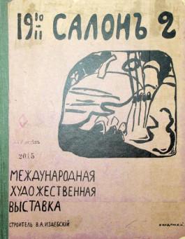 Salon 2, 1910-11. International art exhibition: [catalog]
