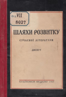 Ways of development of modern literature: dispute May 24, 1925: stenographic record