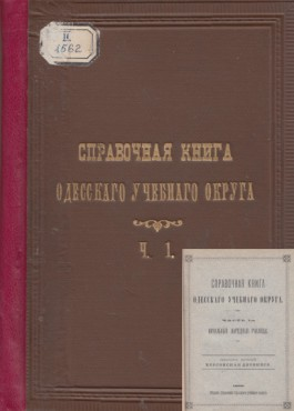 Reference book of the Odessa educational district. Part 1