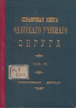Reference book of the Odessa educational district