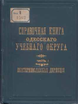 The Reference Book of Odessa Educational District. P. 1. Elementary public schools (except private), issue 3. Yekaterinoslav directorate