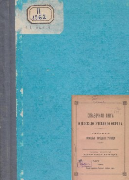 The Reference Book of Odessa Educational District. P. 1. Elementary public schools (except private), issue 4. Tauride directorate