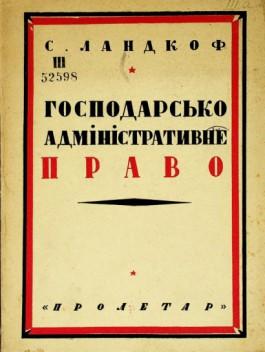 Economic - administrative law: textbook