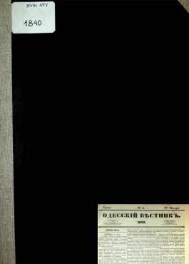 Odessa Bulletin, 1840