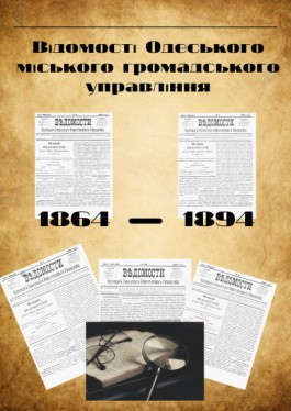 Vedomosti of the Odessa City Public Administration