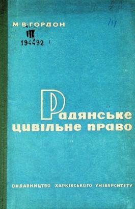 Soviet civil law