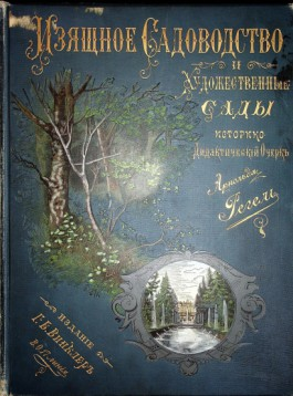 Graceful gardening and artistic gardens: a historical and didactic sketch